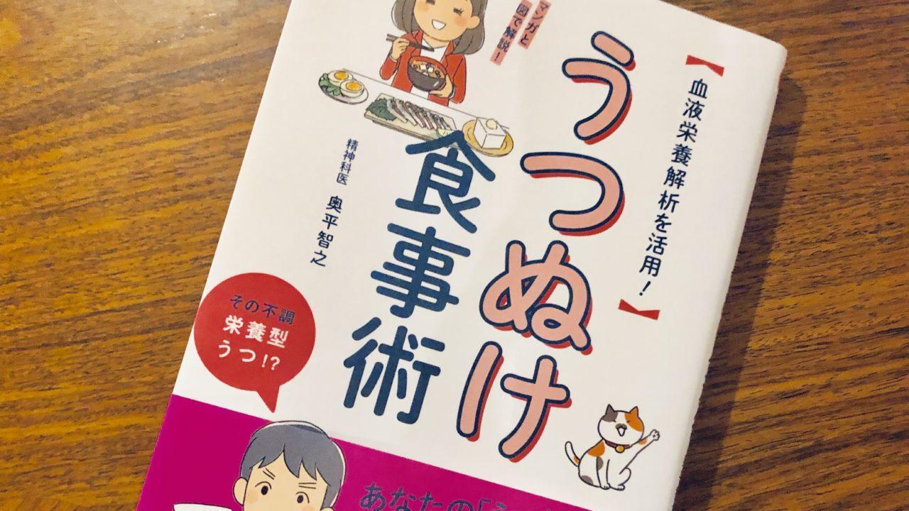 book utsunuke-syokujizyutu