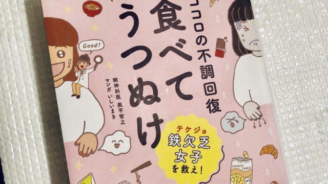 book tabete utsunuke hyousi