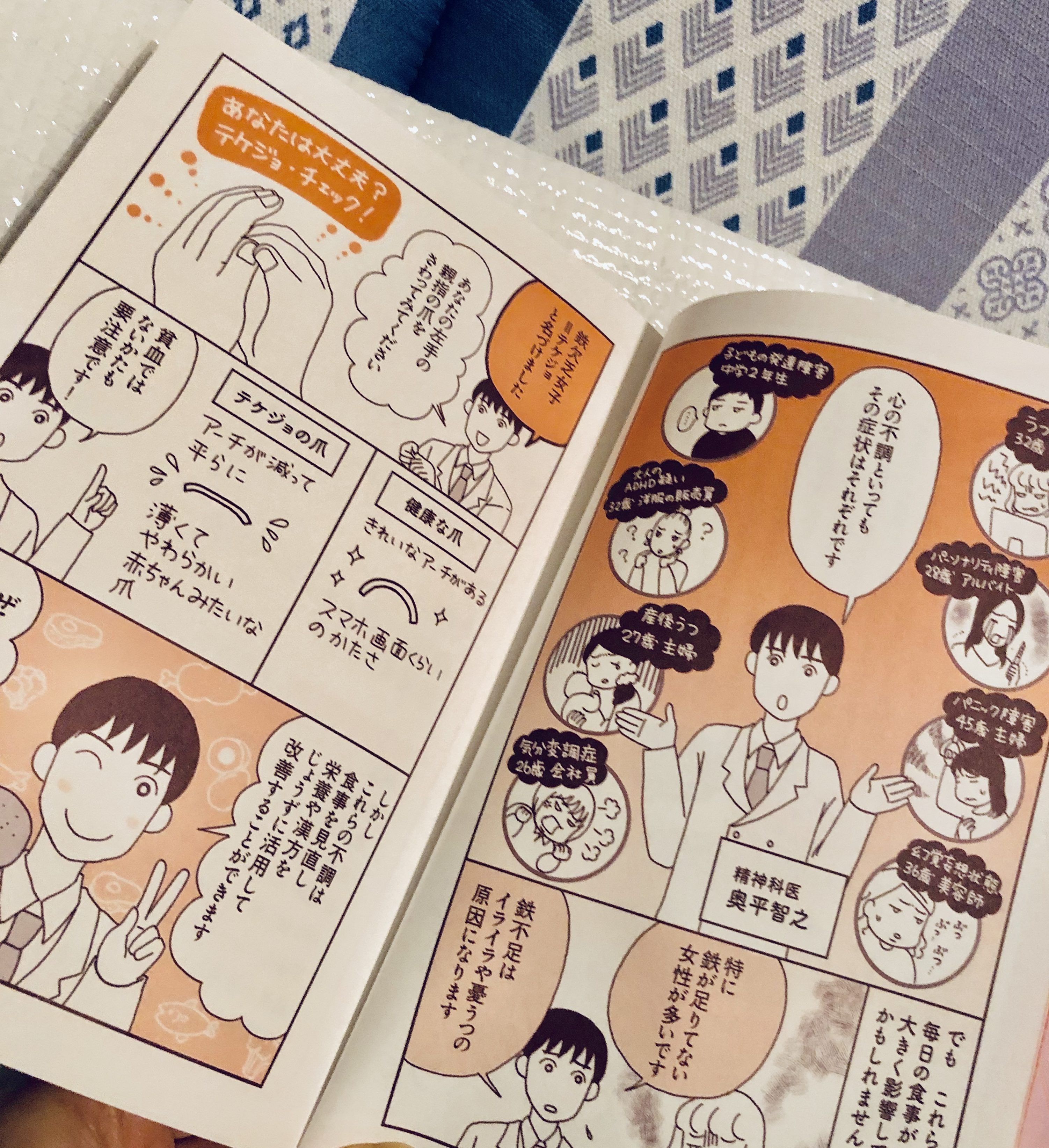 book tabete utsunuke manga