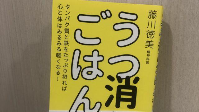 book utsukeshi-gohan