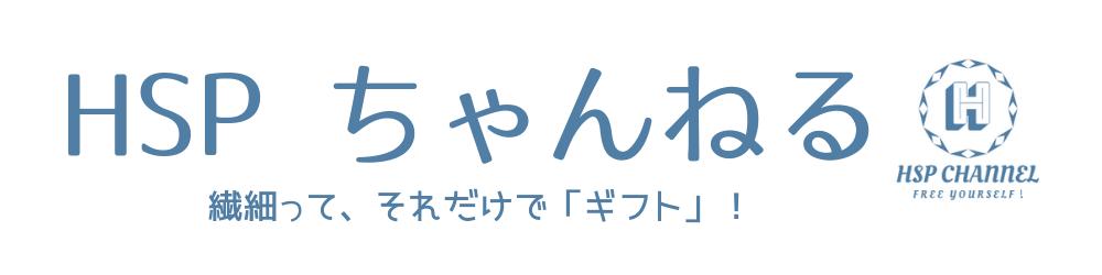 HSP専門サイト「HSPちゃんねる」