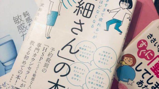 HSP osusumebook02