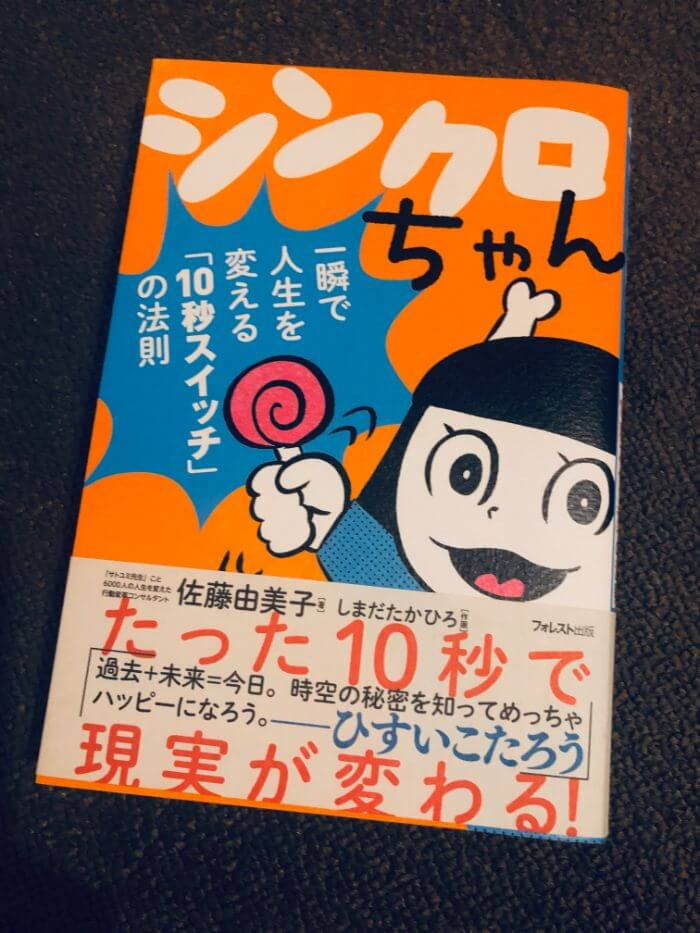 sinkuro-chan