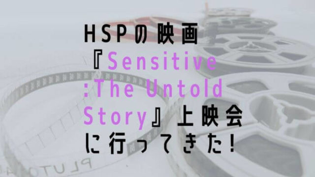 I WATCHED Sensitive The Untold Story